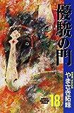 優駿の門 (18) (少年チャンピオン・コミックス)