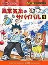 異常気象のサバイバル 1 (かがくるBOOK—科学漫画サバイバルシリーズ)