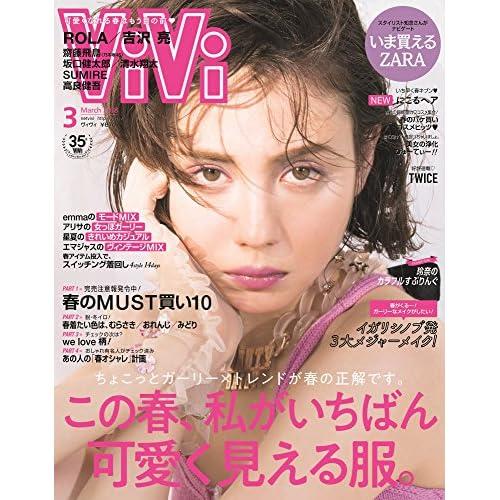 ViVi 2018年3月号【雑誌】