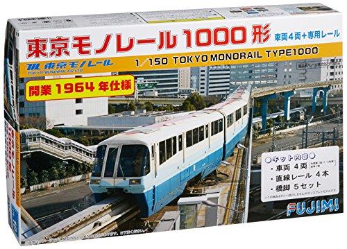 「東京モノレール」当初の予定は浜松町ではなく新橋だった