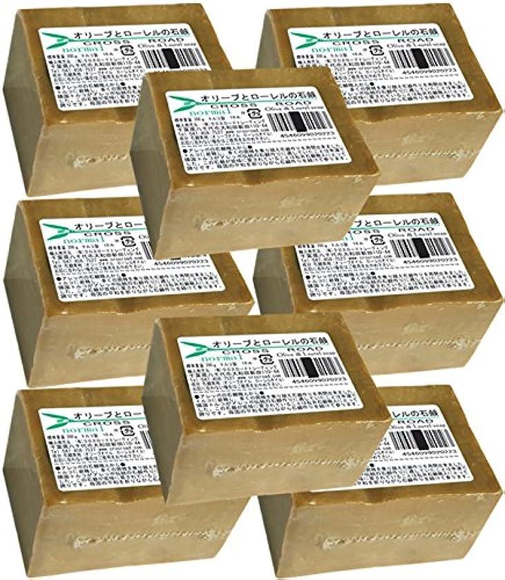 ドロップ実質的ではごきげんようオリーブとローレルの石鹸(ノーマル)8個セット [並行輸入品]
