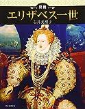 図説 エリザベス一世 (ふくろうの本/世界の歴史)