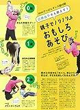 AERA with Baby スペシャル保存版 0歳からの子育てバイブル「遊び編」 (AERA Mook) 画像