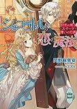 ショコラトルの恋の魔法 初恋の姫とスイーツ嫌いの伯爵 (講談社X文庫)