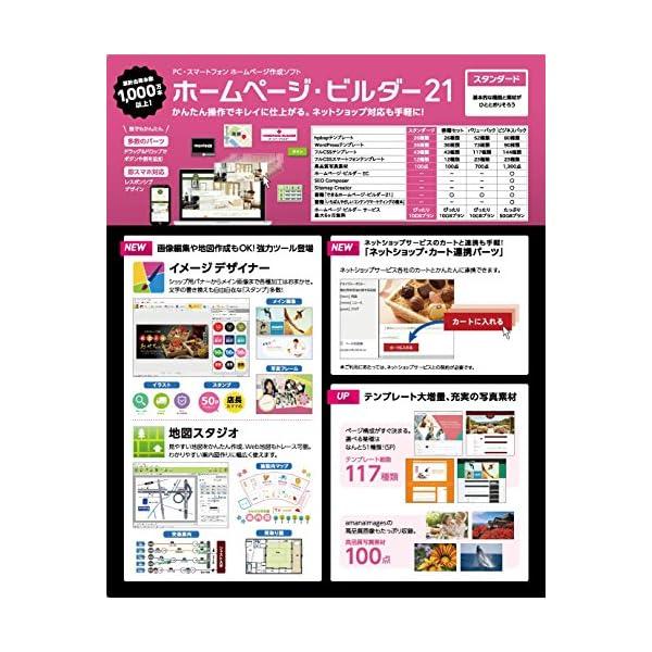 ホームページ・ビルダー21 スタンダード アカ...の紹介画像2