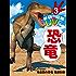 学研の図鑑LIVE(ライブ)恐竜 電子書籍版3 竜盤類の恐竜 竜脚形類(分冊6巻中3巻目)