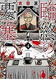 臨終の要塞 分冊版(4) (コミックDAYSコミックス)