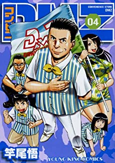 コンビニDMZ 04 (ヤングキングコミックス)