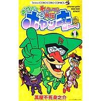 ヤッターマン外伝ボケボケボヤッキー 第1巻 (コロコロドラゴンコミックス)