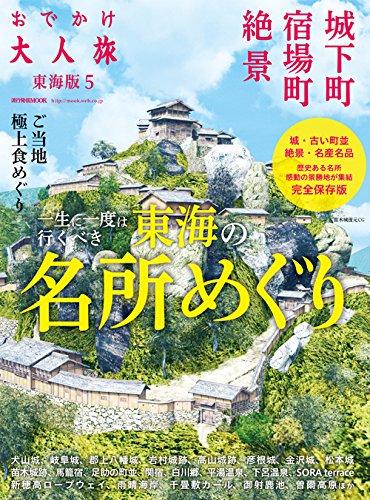 おでかけ大人旅 名所めぐり (流行発信MOOK)