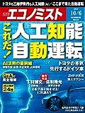 週刊エコノミスト 2015年10月06日号 [雑誌]
