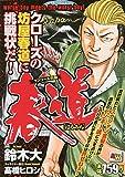 春道 (AKITA TOP COMICS WIDE)