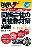 セルバ出版 辰巳忠次 平成27年8月改訂 いまさら人に聞けない「同族会社の自社株対策」実務Q&Aの画像