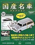 隔週刊国産名車コレクション全国版 (253) 2015年 9/30 号 [雑誌]