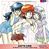 DATTE 大本命♪ザ・チルドレン starring 平野綾&白石涼子&戸松遥のCDジャケット