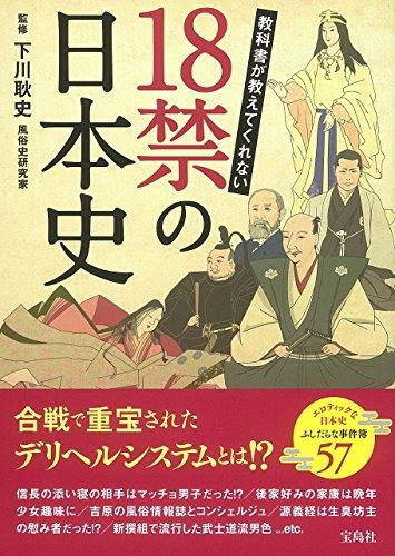 教科書が教えてくれない 18禁の日本史の詳細を見る