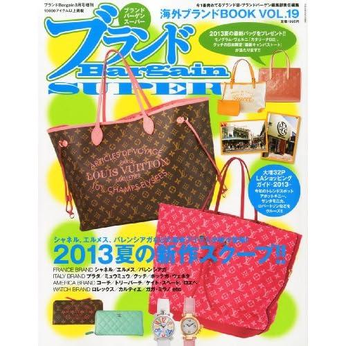 ブランドBargain SUPER 海外ブランドBOOK 19 (ブランドBargain 2013年08月号増刊) [雑誌]