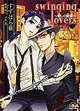 swinging lovers~愛しの旋律  / すずはら 篠 のシリーズ情報を見る