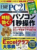 日経PC 21 (ピーシーニジュウイチ) 2017年 2月号 [雑誌]