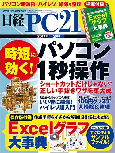 日経PC 21 (ピーシーニジュウイチ) 2017年 2月号 [雑誌]の詳細を見る