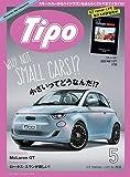 Tipo(ティーポ)2020年5月号 vol.371