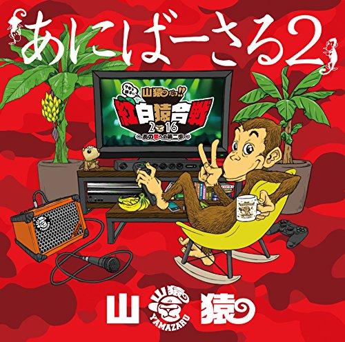 「満月」が山猿の最新アルバム『あいことば5』から先行配信!山田葵が超絶ダンスを披露するMVを公開! の画像