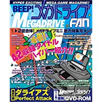 BEEP! メガドライブFAN―2誌合体! メガドライブミニ総力特集号― (ATMムック)