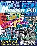 BEEP! メガドライブFAN -2誌合体!メガドライブミニ 総力特集号-