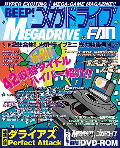 BEEP! メガドライブFAN—2誌合体! メガドライブミニ総力特集号— (ATMムック)