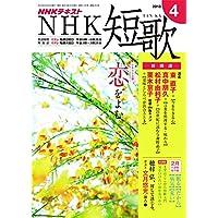 NHK 短歌 2018年 4月号 [雑誌] (NHKテキスト)
