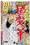 デイリースポーツ「2016阪神タイガース開幕特集号」 (タブロイド判・新聞形式)) -