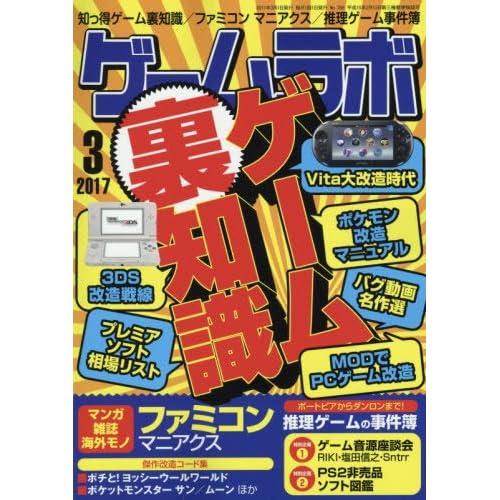 ゲームラボ 2017年 03 月号 [雑誌]