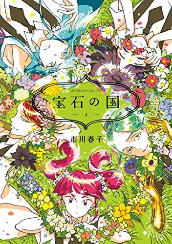 宝石の国(4) (アフタヌーンコミックス)