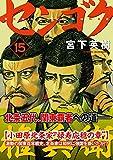 センゴク権兵衛(15) (ヤンマガKCスペシャル) 画像