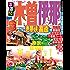 るるぶ木曽 伊那 恵那峡 高遠(2016年版) (るるぶ情報版(国内))