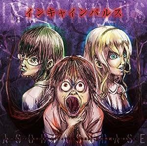 TVアニメ「 あそびあそばせ 」エンディングテーマ「 インキャインパルス 」