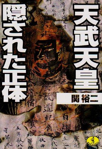 天武天皇 隠された正体 (ワニ文庫)
