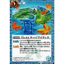 No.34 ラージアイランド U バトルスピリッツ 烈火伝 第1章 bs31-095