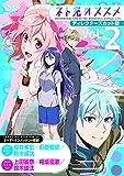 『ネト充のススメ』ディレクターズカット版 Vol.2[DVD]