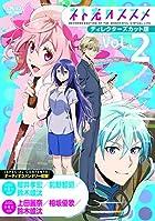 TVアニメ「ネト充のススメ」ディレクターズカット版DVD Vol.2