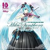 初音ミクシンフォニー〜Miku Symphony 2017〜 オーケストラ ライブ