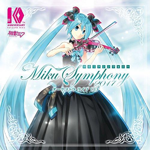 初音ミクシンフォニー〜Miku Symphony 2017〜...