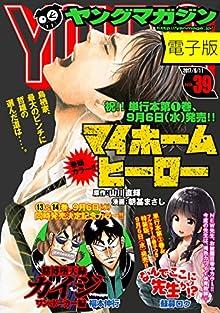 [雑誌] 週刊ヤングマガジン 2017年39号 [Weekly Young Magazine 2017-39]