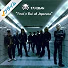 Rock'n Roll of Japanese