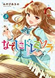 なでしこドレミソラ 3巻 (まんがタイムKRコミックス)