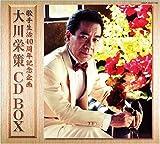 大川栄策 CD-BOX
