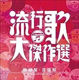 コロムビア創立100周年記念 決定盤 流行歌・大傑作選 5 秘蔵盤・貴重盤