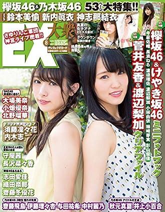 EX (イーエックス) 大衆 2017年8月号 [雑誌]