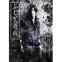 舞台「ふしぎ遊戯」【DVD】