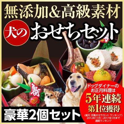 無添加 犬用 おせち(おせち料理 2段重 2018) 犬用お...